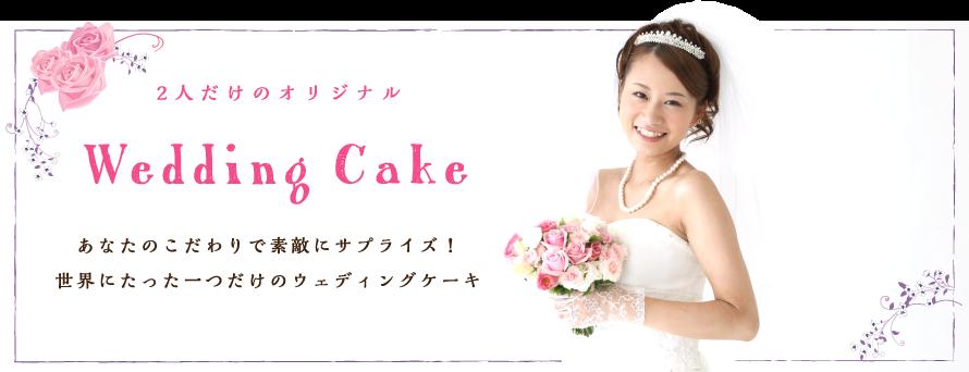 2人で作る世界にたった一つだけのウェディングケーキ